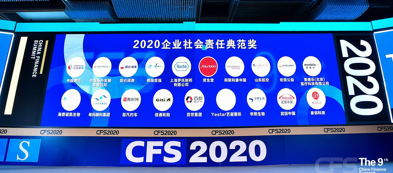 """中国贝博手机登录荣获中国财经峰会""""2020企业社会责任典范奖"""""""